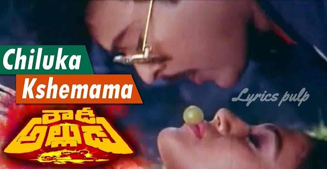 Chiluka kshemama Song Lyrics   Rowdy Alludu   Telugu