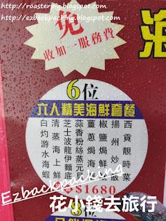 西貢海鮮套餐:洪記海鮮酒樓海鮮套餐飲茶點心菜單