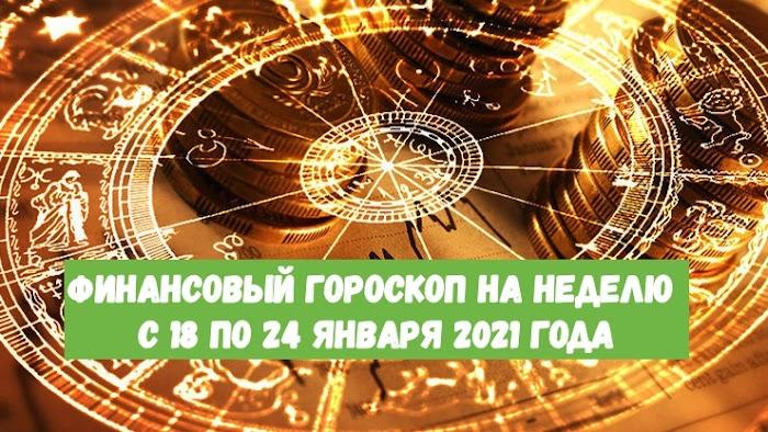 Финансовый гороскоп на неделю с 18 по 24 января 2021 года
