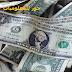 سعر تحويل الدولار اليوم في مصر