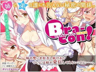 [H-GAME] Brother complex! Nazusa One-chan's sexual activity protection JP