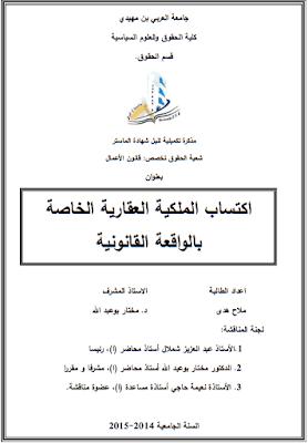 مذكرة ماستر: اكتساب الملكية العقارية الخاصة بالواقعة القانونية PDF