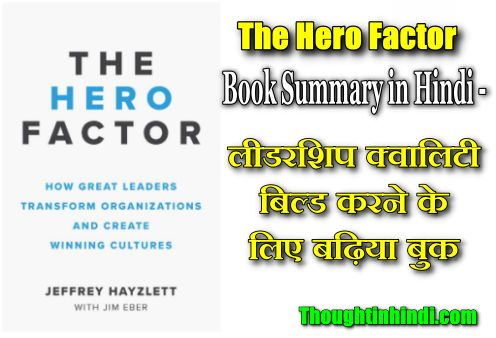 The Hero Factor Book Summary in Hindi by Jeffrey Hayzlett with Jim Eber