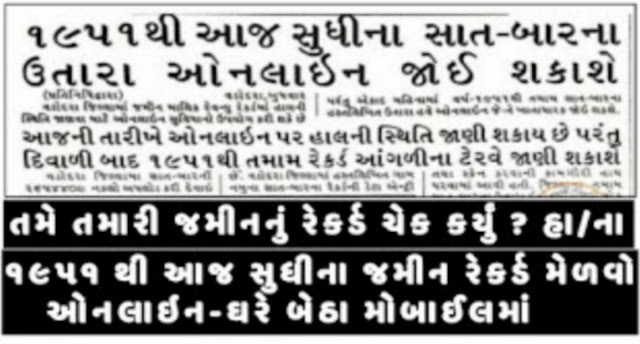 How to Check land records in Gujarat online/Get Gujarat Old Land Record From 1955 to Today