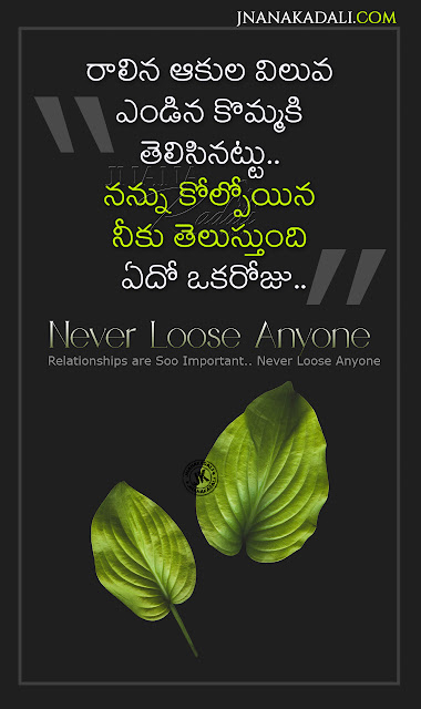 telugu life changing words, best motivational quotes in telugu, famous life quotes, love text messages, relationship importance quotes in telugu