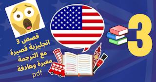 أفضل 3 قصص روايات انجليزية pdf - تعليم اللغة الانجليزية مجانا - قصص بالانجليزية