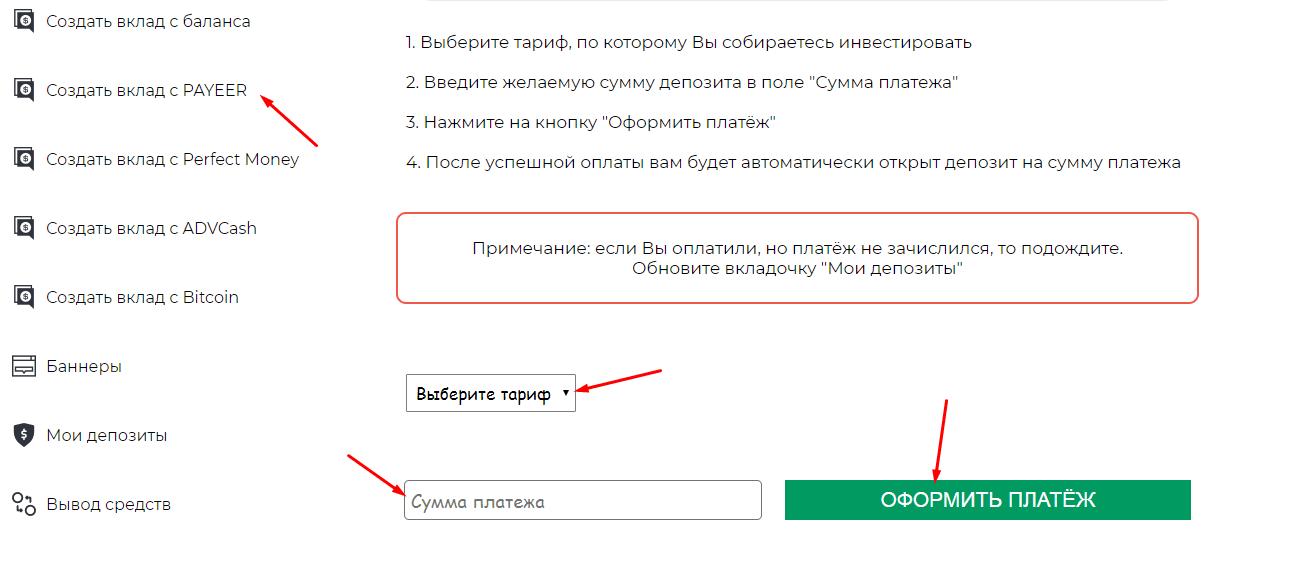 Регистрация в CriptBTC 3