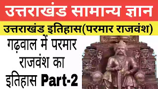Uttarakhand history in hindi,Uttarakhand General Knowledge, Uttrakhand History In Hindi,