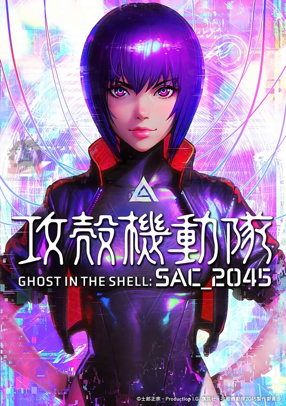 Koukaku Kidoutai: SAC_2045 Movie