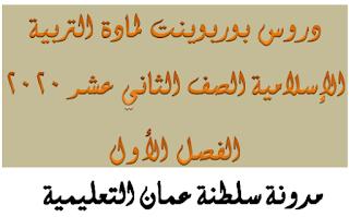 دروس بوربوينت لمادة التربية الإسلامية الصف الثاني عشر 2020