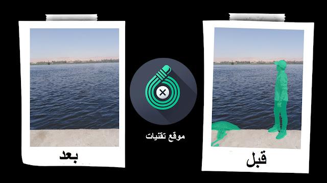تطبيق ازالة اي شيء من الصور دون تشويهها للاندرويد