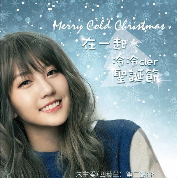 朱主愛(四葉草)第二張EP【在一起/冷冷der聖誕節】預購 哪裡買