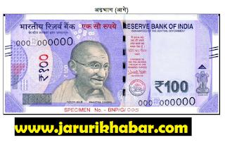 new note 100 Rupees , Rani Ki Vav kya hai