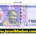 देख लो कैसा है 100 रूपये का नया नोट  RBI नेे कियेे आदेश जारी