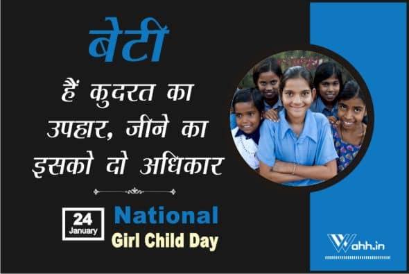 National Girl Child Day Slogan Hindi For Whatsapp