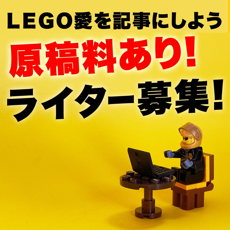 ゲストライター募集【原稿料あり】LEGOに対する熱い思いをレゴステで記事にしないか?