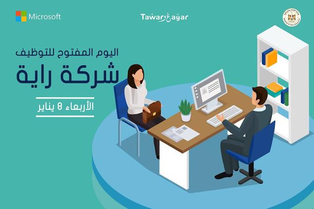 يوم التوظيف المفتوح وظائف شركة راية RAYA مرتب 4000 ج شاهد التفاصيل