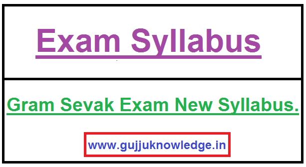 Gram Sevak Exam New Syllabus.