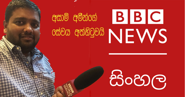 https://www.gossiplankanews.com/2020/01/bbc-azam-ameen-interdicted-bbc.html#more