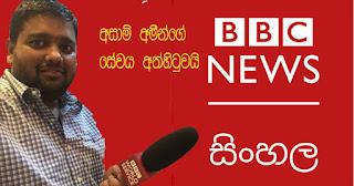 BBC Sinhala news service suspends Azam Ameen's duties