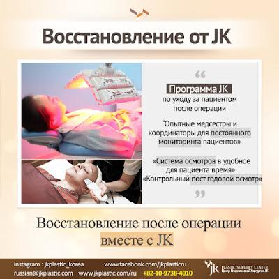 уход в клинике JK, постоперационное восстановление после маммопластики, повторная пластика груди, повторная маммопластика