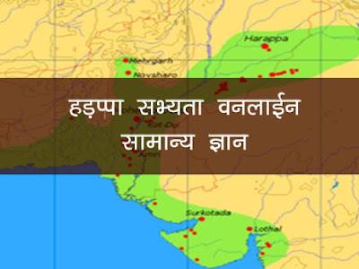 Hadappa Sanskrit GK One liner