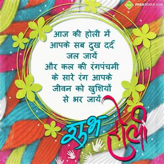 Shayari On Holi In Hindi