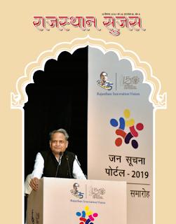 Download Rajasthan Sujas September 2019 in hindi pdf