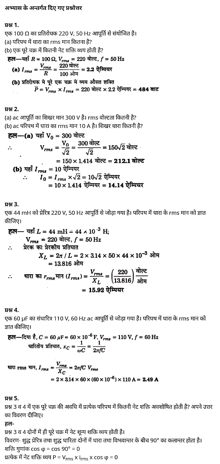 UP Board Solutions for Class 12 Physics Chapter 7 Alternating Current
