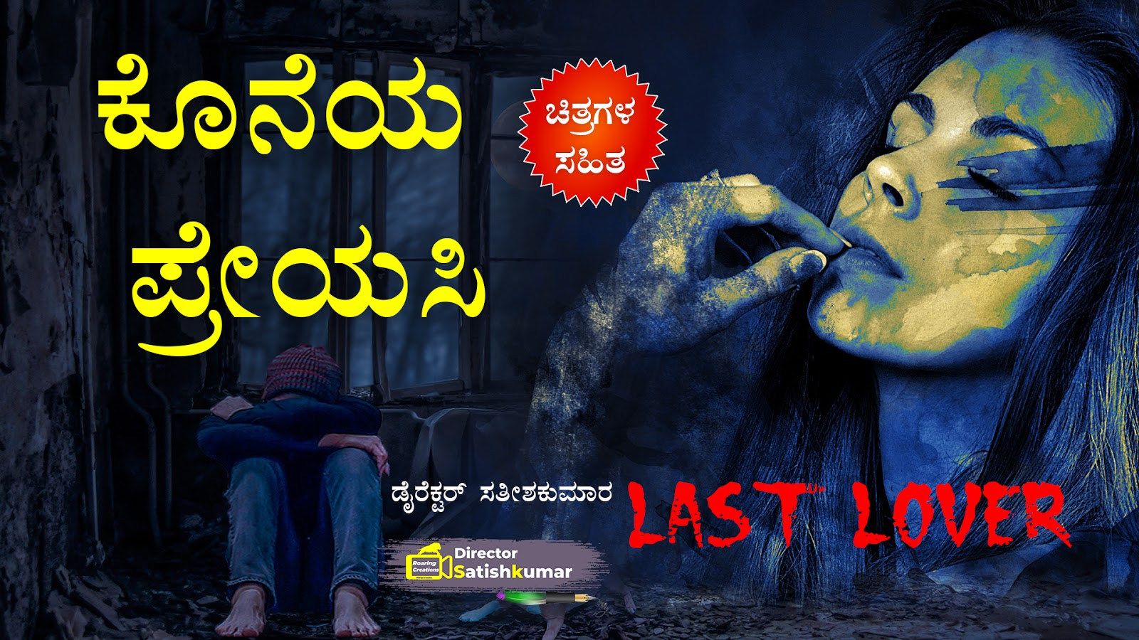 ಕೊನೆಯ ಪ್ರೇಯಸಿ - Last Lover - One Sad Love Story in Kannada  - ಕನ್ನಡ ಕಥೆ ಪುಸ್ತಕಗಳು - Kannada Story Books -  E Books Kannada - Kannada Books