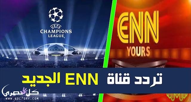 الان.. تردد قناة ENN الوحيدة الناقلة لدوري الابطال اليوم مجانا علي النايل سات مفتوحة بدون تشفير