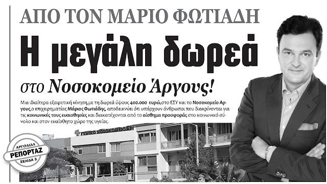 Μεγάλη δωρεά στο Νοσοκομείο Άργους από τον επιχειρηματία Μάριο Φωτιάδη - 400.000€ για ΜΑΦ  και μοριακό αναλυτή