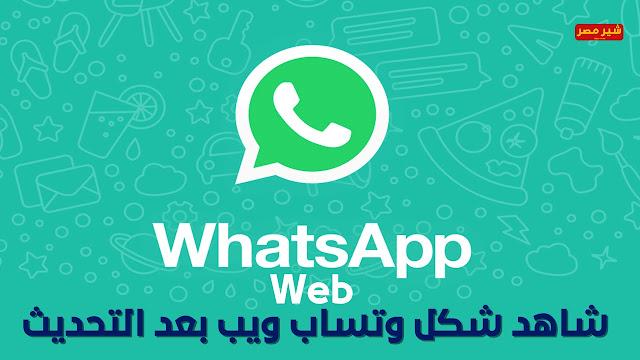 شاهد شكل وتساب ويب بعد التحديث WhatsApp Web