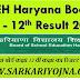 हरियाणा बोर्ड कक्षा 12 वीं परिणाम 2019  Haryana Board Class 12th Results 2019