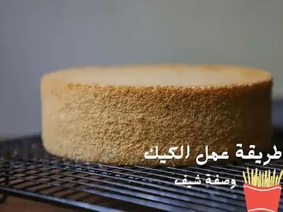طريقة عمل الكيك
