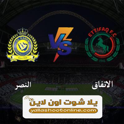 مباراة الاتفاق والنصر اليوم