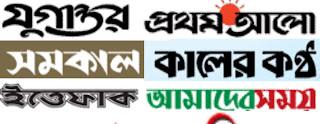 Top Bangla Online News Paper