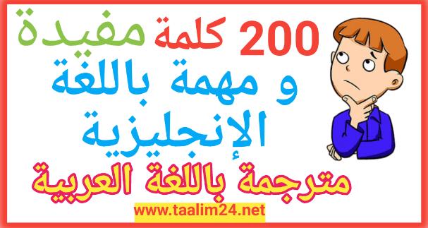 200 كلمة سهلة و مفيدة باللغة الانجليزية - تعلم اللغة الانجليزية