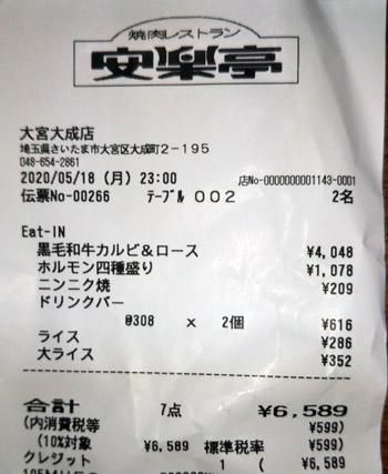 安楽亭 大宮大成店 2020/5/18 飲食のレシート