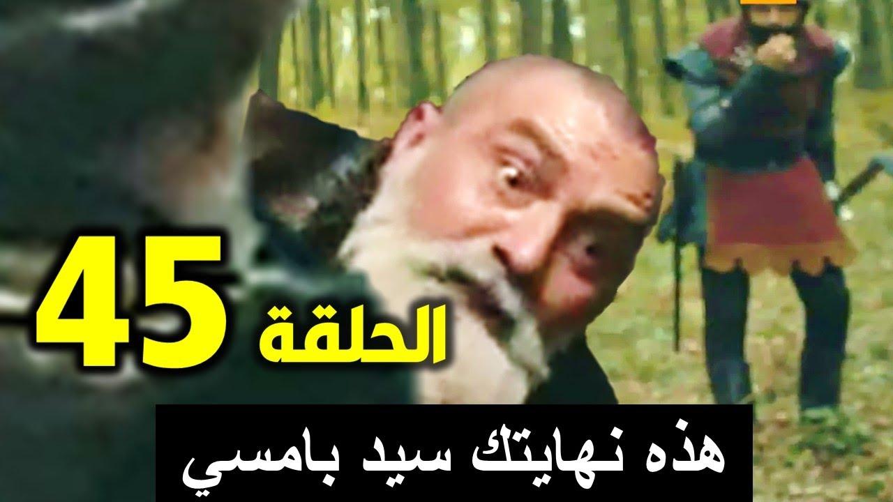 مسلسل قيامة عثمان الحلقة 45 مصير بامسي وكيف يقع في يد نيكولا