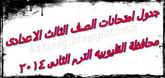 جدول امتحانات الصف الثالث الاعدادى 2014 الترم الثانى - محافظة القليوبيه