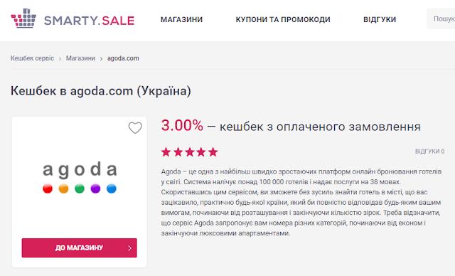 Кешбек для Agoda на Smarty.Sale 3%