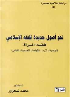 كتاب فقه المرأة محمد شحرور pdf