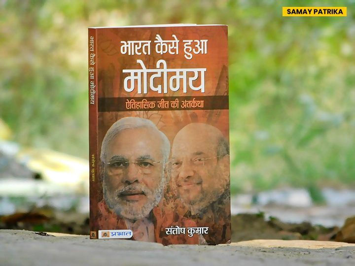 modimay-bharat-books