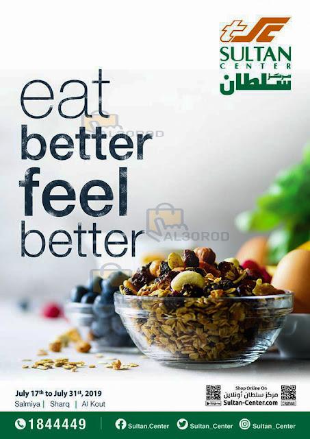 عروض وتخفيضات الطعام الصحى من  مركز سلطان الكويت حتى 31 يوليو 2019