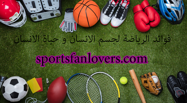 فوائد الرياضة لجسم الانسان و حياة الانسان
