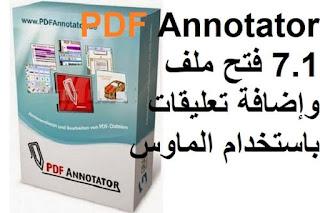 PDF Annotator 7.1 فتح ملف PDF وإضافة تعليقات باستخدام الماوس