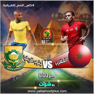 مشاهدة مباراة المغرب وجنوب إفريقيا بث مباشر اليوم 1-7-2019 في كأس الأمم الإفريقية 2019