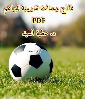 نماذج وحدات تدريبية للبراعم  PDF د. عطية السيد