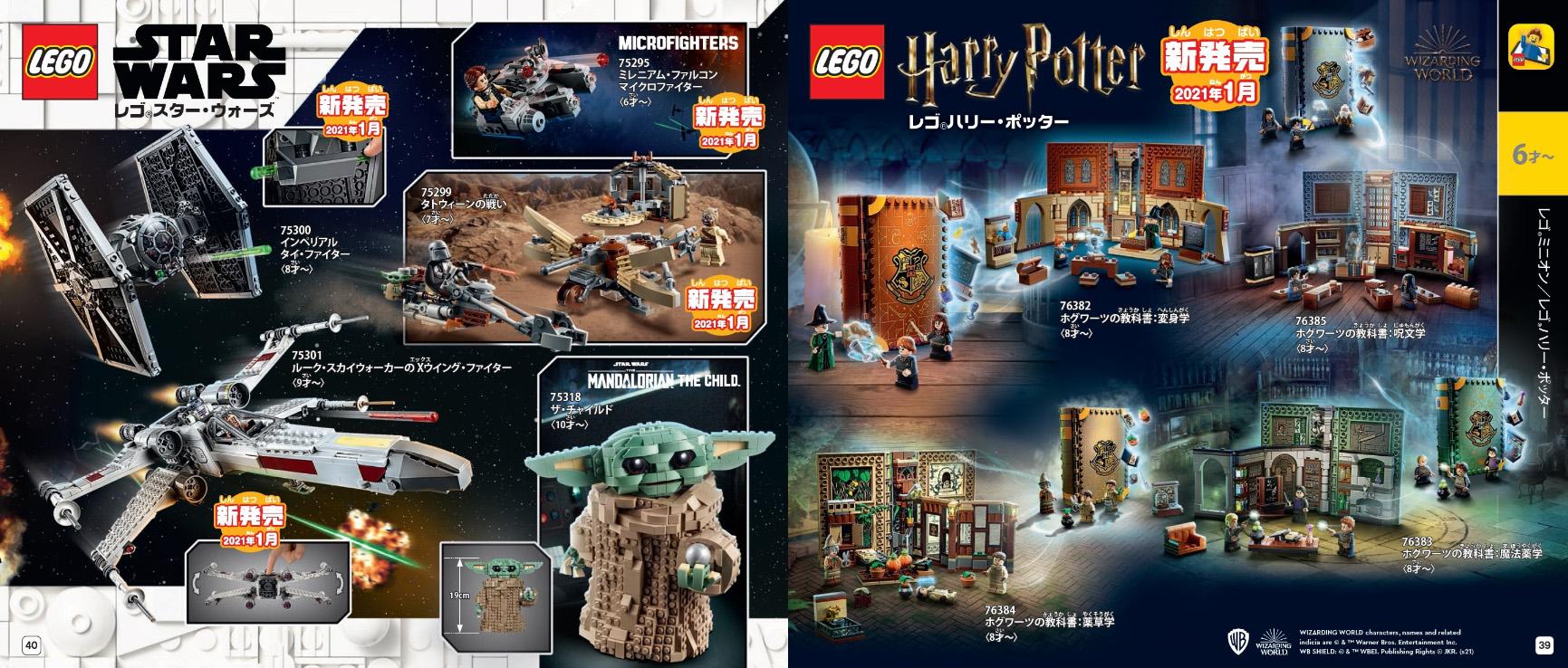 2021年前半レゴ新製品オンラインカタログ日本語版公開:あのセットはいつ発売?